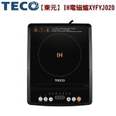 【東元】IH電磁爐 大火力 定時 預約 防乾燒 保溫 XYFYJ020 保固免運
