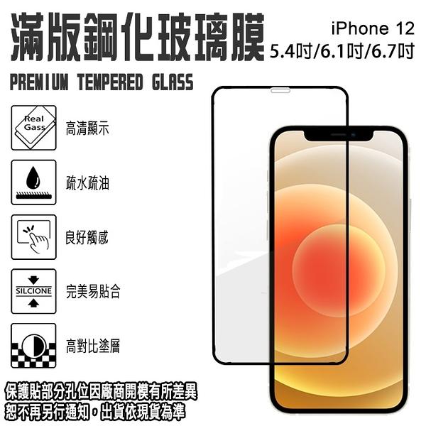 9H滿版 亮面 iPhone 12 Pro Max 5.4吋/6.1吋/6.7吋 滿版 鋼化玻璃保護貼/全螢幕/全屏/2.5D弧邊