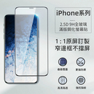 iPhone12 9H鋼化玻璃貼 iPhone11滿版玻璃貼 XS鋼化玻璃貼 Xr保護膜 12mini保護貼