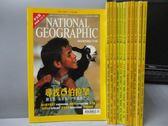 【書寶二手書T3/雜誌期刊_XAV】國家地理雜誌_2001/1~12月合售_尋找亞伯拉罕等