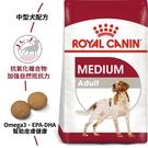*WANG*法國皇家 MA中型成犬(原M25)-15kg