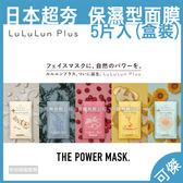 LuLuLun Plus 植萃保濕面膜 5入裝 保濕型 盒裝 單種面膜5片入 面膜 片狀面膜 日本熱賣商品
