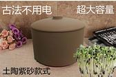 豆芽機 紫砂生豆芽機家用非全自動發豆芽神器大號大容量土陶瓷盆罐桶自制 快速發貨