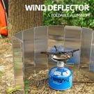 [小款] 擋風板 鋁合金 防風板 遮風板 野炊 露營 登山 卡式爐擋風板 岩谷通用【CP072】
