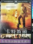 挖寶二手片-P05-319-正版DVD-電影【卡特教頭】-經典片 山繆傑克森 勞勃布朗