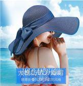 遮陽帽女夏太陽帽大檐防紫外線百搭沙灘帽大沿海邊可折疊防曬草帽  米蘭shoe遮陽帽