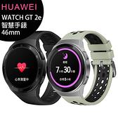 HUAWEI華為 WATCH GT 2e GT2e 46mm 新一代智慧手錶專業運動款(曜石黑/薄荷綠)◆