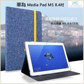 文藝系列 HUAWEI 華為 MediaPad M5 8.4吋 華為 M5 10.8吋 保護套 防摔 支架 智能休眠 超薄簡約 平板皮套