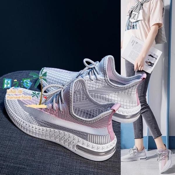 大碼運動鞋夏季飛織網面椰子鞋透氣休閒跑步鞋時尚百搭【風之海】