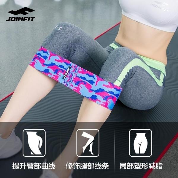 阻力帶JOINFIT練翹臀環形深蹲彈力帶健身皮筋女阻力瑜伽運動拉力虐臀圈 風馳