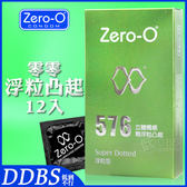 Zero-O 零零 浮粒凸起型 12入【套套先生】衛生套/保險套/家庭計畫/熱銷/潤滑液/個/盒/片/凸點