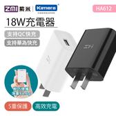 ZMI紫米 18W QC3.0充電器(HA612)