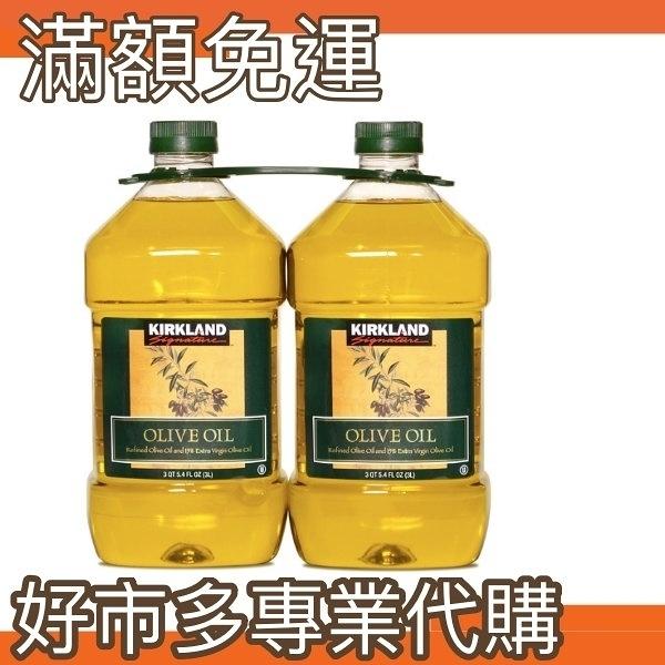 【免運費】【好市多專業代購】 Kirkland Signature 科克蘭 純橄欖油 3公升 X 2入/組