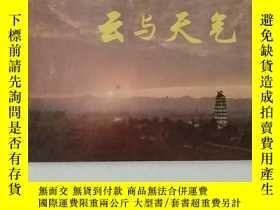 二手書博民逛書店罕見雲與天氣Y221575 上海市氣象局編 上海人民出版社 出版