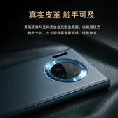華為mate30pro手機殼mate30原裝素皮5g限量版20pro高檔mete超薄全包防摔硅膠皮套