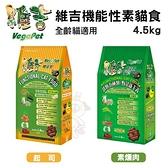 *WANG*維吉VegePet機能性素貓食 起司|素燻肉口味 4.5kg 嚴選天然五穀野菜水果食材 全齡貓適用