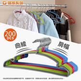 G+居家系列 不鏽鋼覆膜防滑衣架(200入組)-隨機色