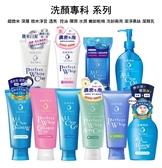 洗顏 洗面乳 洗顏專科 系列 超微米洗卸兩用潔淨慕絲