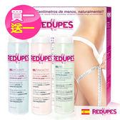 買一送一組-西班牙REDUPES去角質熱感瘦身緊實霜-效期2020/01