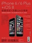 二手書博民逛書店《iPhone 6/6 Plus + iOS 8:絕攝領域×海量QA全精華》 R2Y ISBN:4717702088149