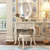 化妝台梳妝台小戶型 化妝桌迷你60cm臥室小省空間公主歐式經濟型 MBS「時尚彩虹屋」