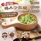 帶手柄櫸木沙拉碗 天然原木 飯碗 湯碗 點心碗 麵碗 防摔碗 環保碗【BF0412】《約翰家庭百貨