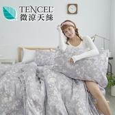 [小日常寢居]#HT014#絲柔親膚奧地利TENCEL天絲6x7尺標準雙人薄被套(台灣製)萊賽爾Lyocell