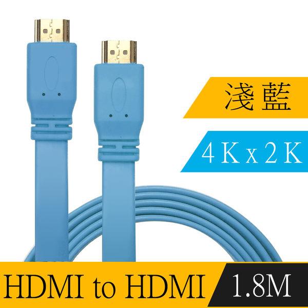 HDMI to HDMI 4K高畫質炫彩影音傳輸扁線(1.8M/淺藍)