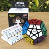 魔術方塊  魔方啟恒五魔十二面體異形順滑比賽專用魔術方塊12面益智玩具