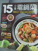 【書寶二手書T4/餐飲_XEP】15分鐘電鍋菜_楊桃文化