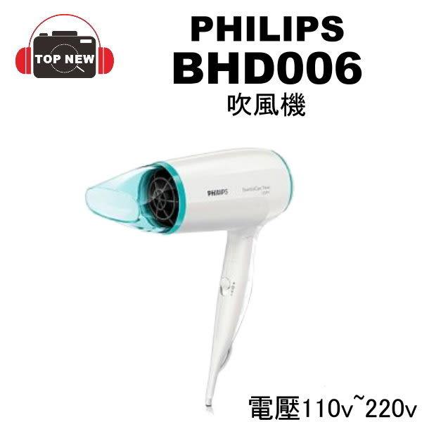 《台南-上新》PHILIPS 飛利浦 BHD-006 BHD 006 ★國際電壓100-220V旅行用 吹風機 超靜音 可折疊 兩年保固
