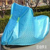 電動車車罩摩托防雨罩防曬遮陽電瓶車套125踏板電摩車衣 aj7478『紅袖伊人』