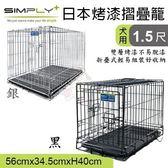 *WANG*日本SIMPLY《1.5尺烤漆摺疊籠 雙門設計-黑色 | 銀色》兩種顏色可選 堅固耐用 狗籠