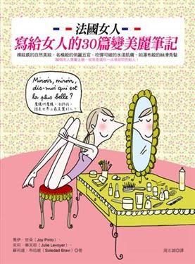 法國女人寫給女人的30篇變美麗筆記