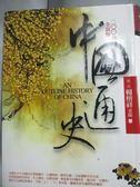 【書寶二手書T3/歷史_HQP】中國通史(2009全版本)_賴榕祥