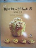 【書寶二手書T1/餐飲_XHA】我的無添加天然點心書:麵包&餅乾_裴志偉