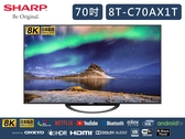 ↙0利率/免運費/送安裝↙SHARP夏普 70吋8K 低反射面板 LED智慧液晶電視8T-C70AX1T【南霸天電器百貨】