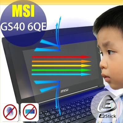 【Ezstick抗藍光】MSI GS40 6QE 系列 防藍光護眼螢幕貼 靜電吸附 (可選鏡面或霧面)