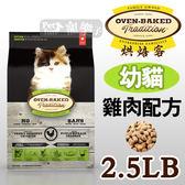 [寵樂子]《Oven-Baked烘焙客》幼貓高營養配方 2.5磅 / 貓飼料