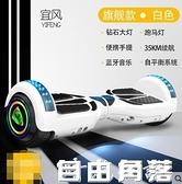 兩輪智慧電動平衡車成年兒童滑板小孩代步雙輪學生成人自平行車   自由角落