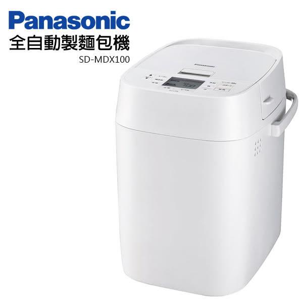 『Panasonic』☆國際牌全自動製麵包機 SD-MDX100 **免運費**