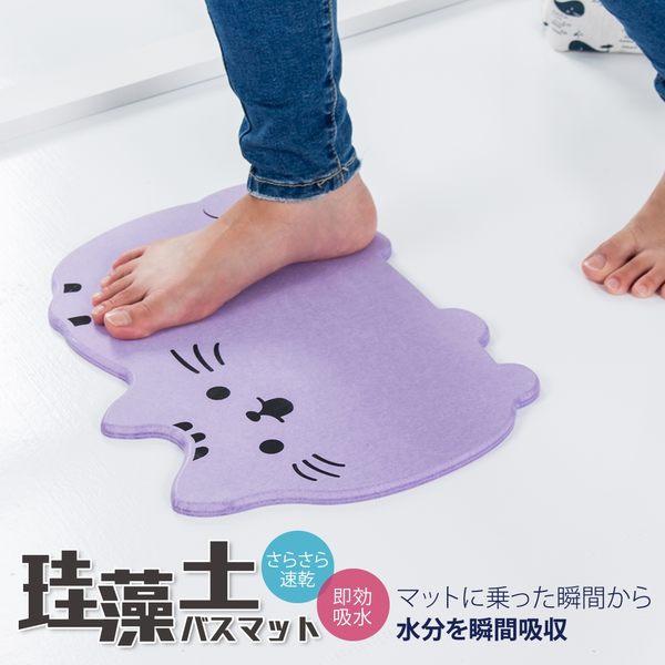樂嫚妮 珪藻土地墊 紫 吸水 速乾 地墊 貓