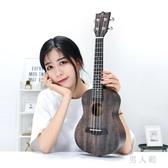 烏克麗麗初學者小吉他23寸男女尤克里里櫻花入門樂器  zm4354『男人範』TW