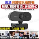 監視器 網路攝影機 webcam HD 1080P 視訊鏡頭 直播 隨插即用 USB 免驅動 內建麥克風