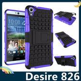 HTC Desire 826 輪胎紋矽膠套 軟殼 全包款 帶支架 保護套 手機套 手機殼