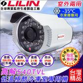 【台灣安防】監視器 賣場冷藏櫃適用台灣大廠品質保證高解540條錄影畫質監控鏡頭DVR攝影機