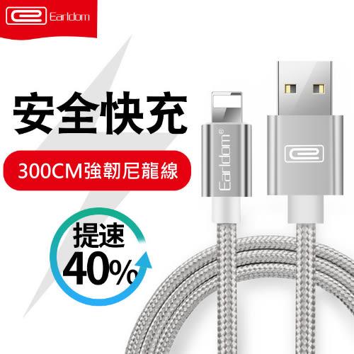 Earldom 鋁合金尼龍編織充電線 300CM 傳輸線 Micro USB Type-C iPhone 快充線