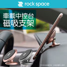 【Rock Space】車載中控台磁吸支...
