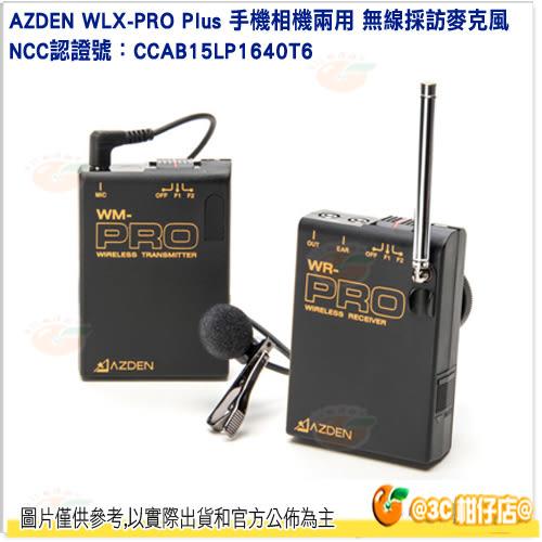 Azden WLX-PRO+ VHF無線電麥克風套組 公司貨 無線電 採訪 領夾式 VHF 攝影 可直接安裝於DSLR