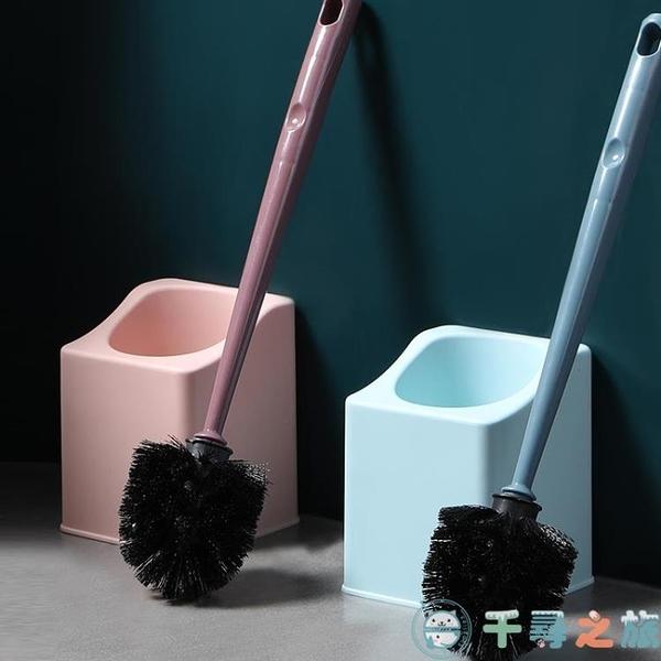 2個裝衛生間馬桶刷帶座洗廁所刷子長柄家用【千尋之旅】